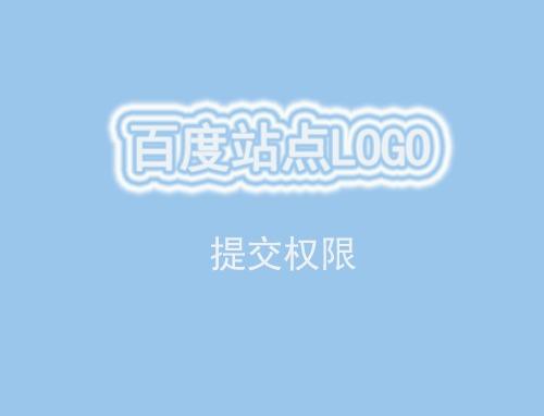 新网站如何快速开通百度站点LOGO提交权限