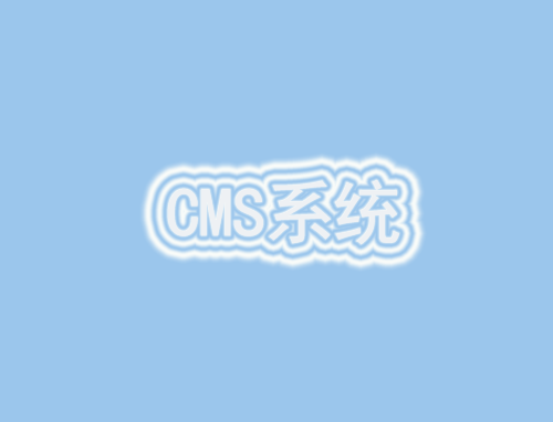 什么是CMS系统哪个好,为什么要用CMS系统做网站