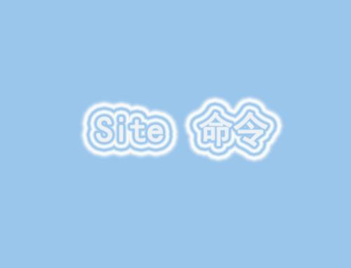 什么是Site命令用途,Site怎么使用