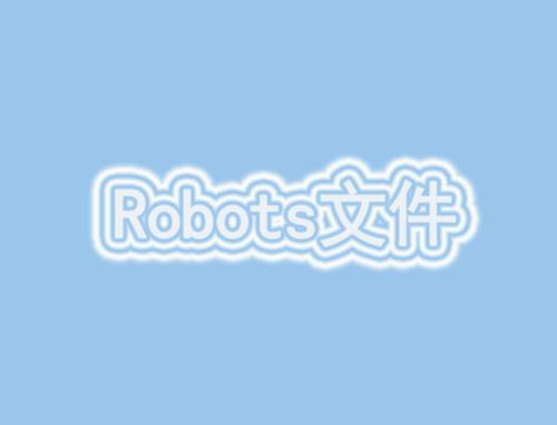 什么是Robots文件有什么用,Robots文件写法大全