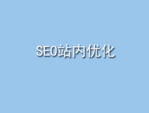 什么是SEO站内优化具体步骤