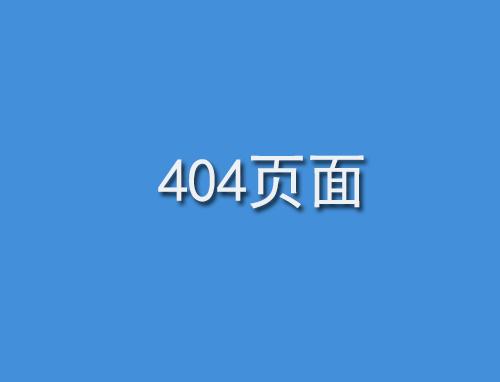 网站优化为什么要设置404页面怎么制作