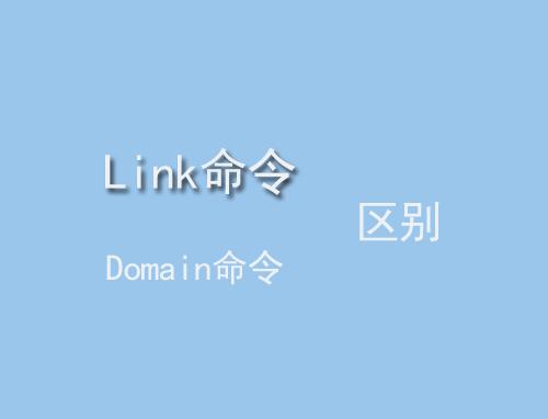 百度Link命令是什么有什么作用,Link命令和Domain命令区别