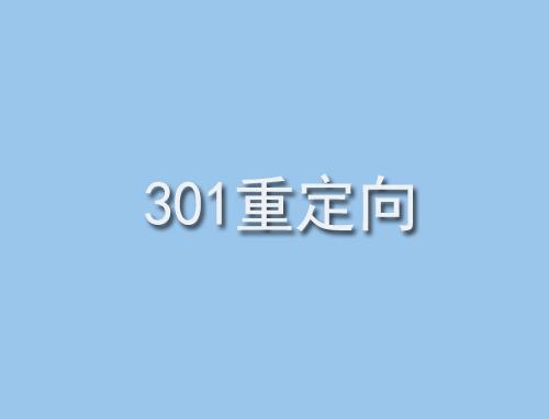 什么是301重定向作用,301重定向怎么做?