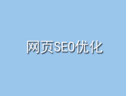 什么是SEO营销,网页SEO怎么优化呢?
