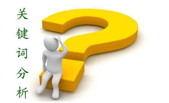 什么是关键词分析,如何进行网站关键词分析