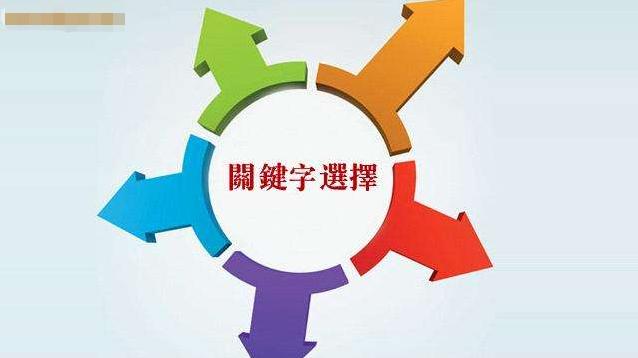 网站关键词怎么选择,选择方法对SEO优化很重要!