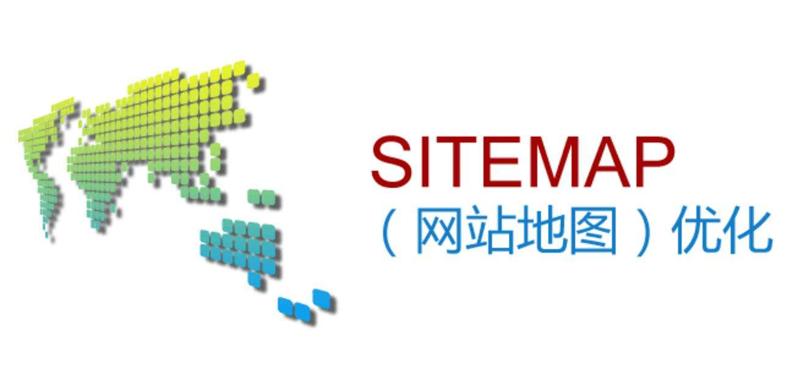 Sitemap生成工具有哪些,网站地图的制作方法!