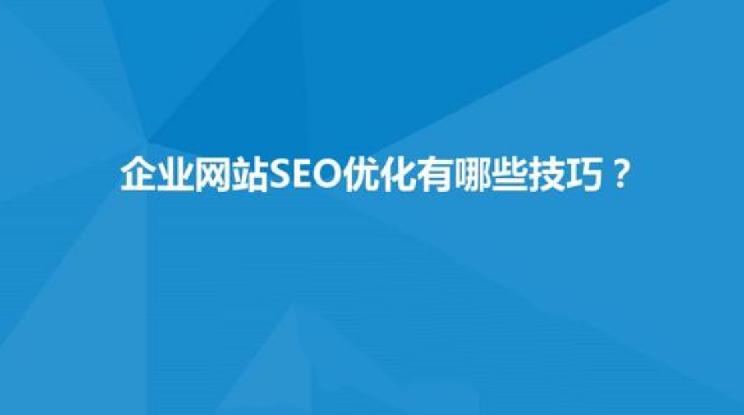 企业网站seo优化需要进行那些操作,需要注意什么?